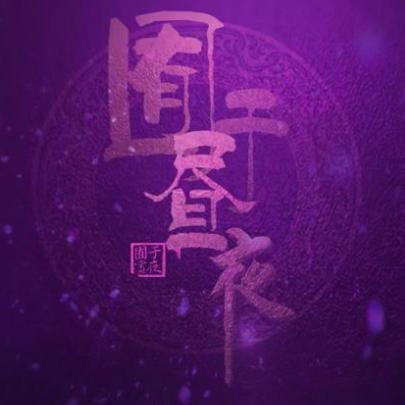六月的雨 (《仙剑奇侠传》电视剧插曲)【昼夜版独奏】-钢琴谱