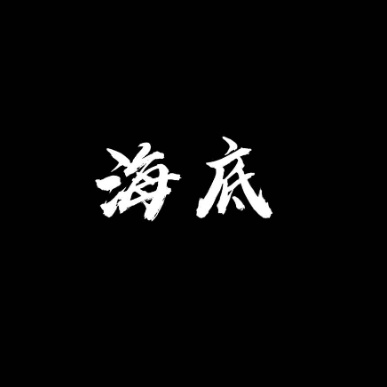 海底-一支榴莲〖简易动听〗-钢琴谱