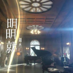 周杰伦-《明明就》精编钢琴独奏-钢琴谱