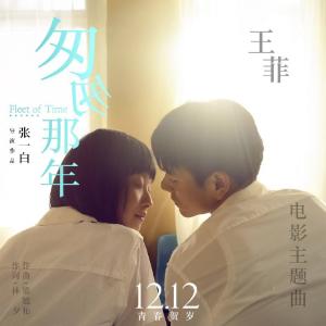 王菲 - 匆匆那年【独奏】(电影《匆匆那年》主题曲)-钢琴谱