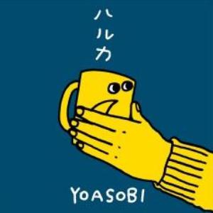 ハルカ (遥)【独奏】- YOASOBI、Ayase --钢琴谱