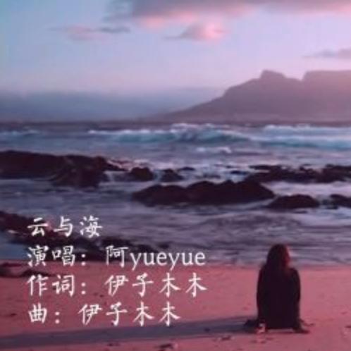 云与海(抖音版)好听还原-钢琴谱