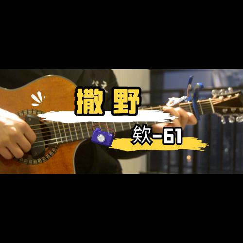 「撒野」欸-61,吉他弹唱,奇然、沈谧仁,简单版、免费吉他谱、原耽