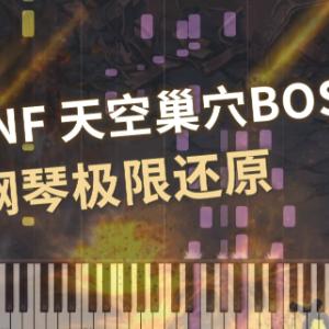 DNF - 天空巢穴BOSS 普雷·伊希斯 - isys 2phase(钢琴极限还原)地下城与勇士背景音乐-钢琴谱