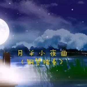 月半小夜曲-钢琴谱