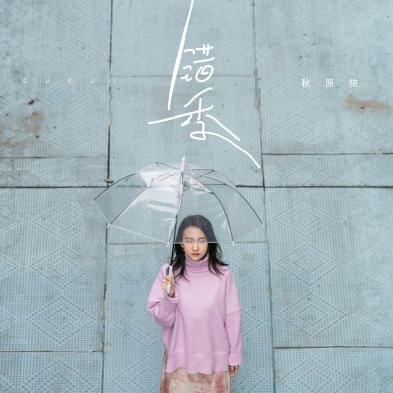 秋塬依-《错季》-G调(全新精编+一遍过)-钢琴谱