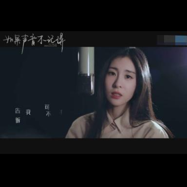 张碧晨-《骗》-A调-《如果声音不记得》插曲-钢琴谱