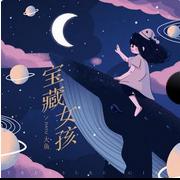 宝藏女孩-C-(原曲和声+全新精编+完整版)-钢琴谱