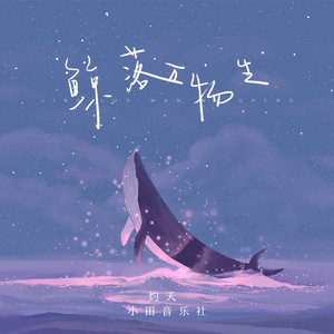 鲸落万物生【F调独奏】- 灼夭、小田音乐社 --钢琴谱