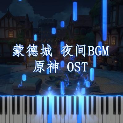 【原神】蒙德的夜晚-钢琴谱