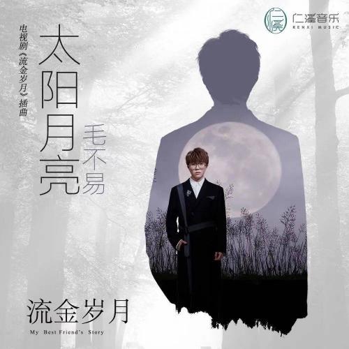 D-毛不易-《太阳月亮》(电视剧《流金岁月》片尾曲)-钢琴谱