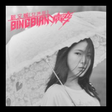 BINGBIAN病变 (完美独奏) 鞠文娴-钢琴谱