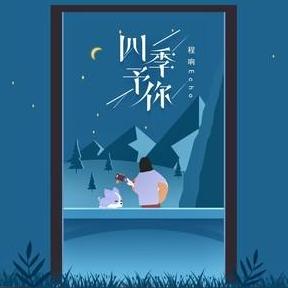 四季予你-程响〖简易动听〗-钢琴谱