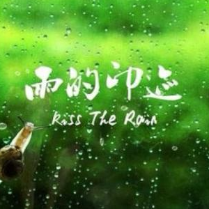 kiss the rain(雨的印记)-李闰珉〖简易动听〗-钢琴谱