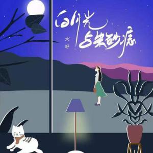 白月光与朱砂痣 - 完美C调简单版-钢琴谱