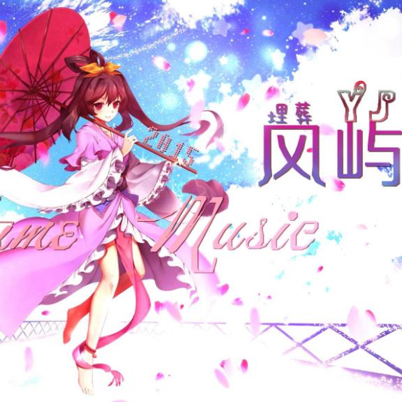 风屿-闫东炜-钢琴谱