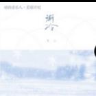 雪二-C-《渐冷》(原曲和弦+全新精编+公式化伴奏+一遍过)-钢琴谱