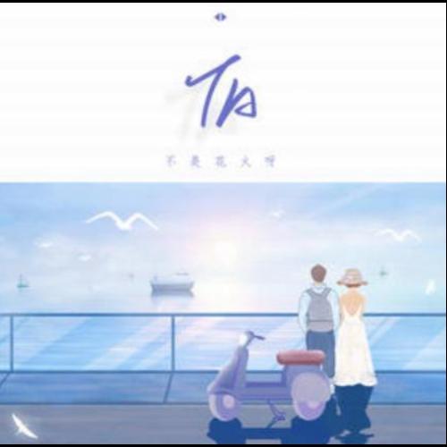 TA-完整钢琴独奏版-钢琴谱