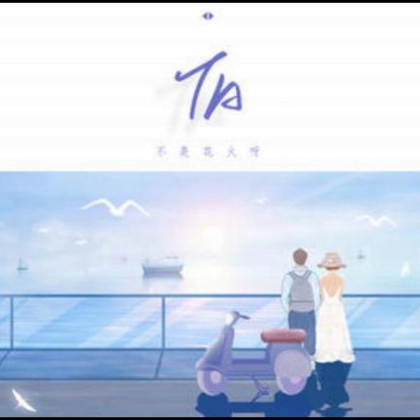 TA钢琴简谱 数字双手 田桂宇
