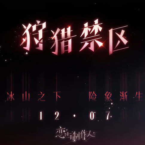 恋与制作人:狩猎禁区-钢琴谱