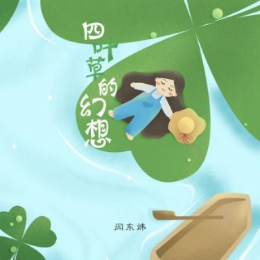 四叶草的幻想钢琴简谱 数字双手