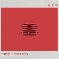 囍 (Chinese Wedding)  完整版-钢琴谱