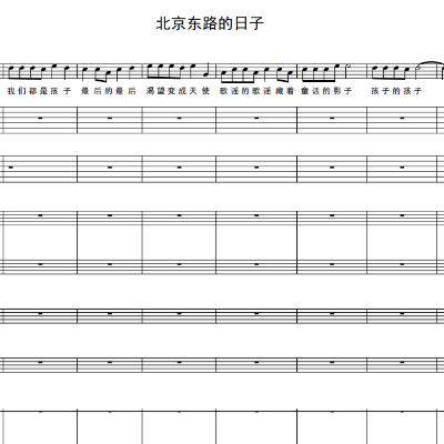 北京东路的日子钢琴简谱 数字双手 汪源