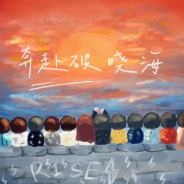 奔赴破晓海-R1SE成团两周年应援曲 总谱