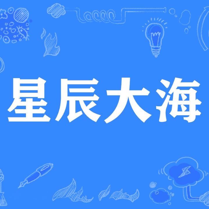 星辰大海钢琴简谱 数字双手 瞿子千/刘涛/温莨