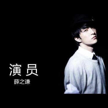 演员-薛之谦solo原版-钢琴谱