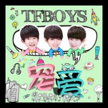 tfboys-《宠爱》原版-钢琴谱