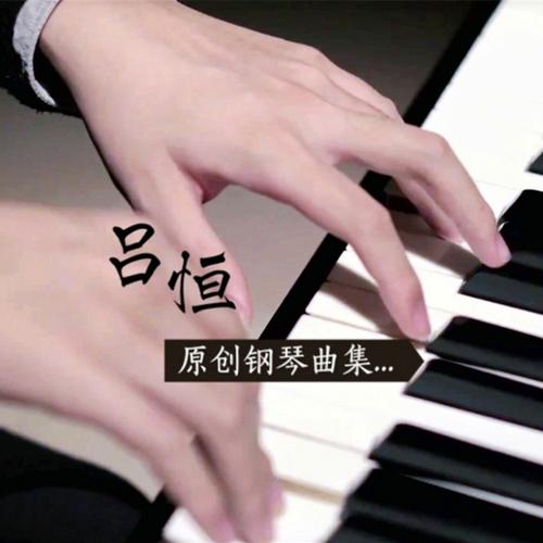 清澈如水钢琴简谱 数字双手 吕恒