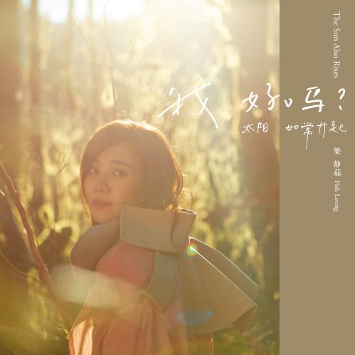 梁静茹-F《慢冷》(全新精编+段落优化一遍过)-钢琴谱