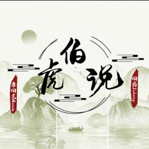 伯虎说钢琴简谱 数字双手 唐寅/于晓明