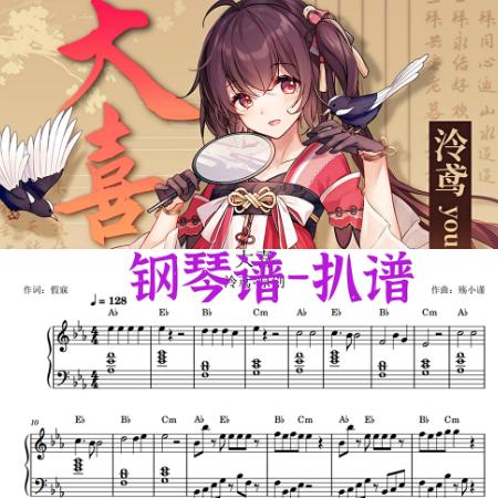 大喜(泠鸢yousa×音阙诗听)-钢琴谱