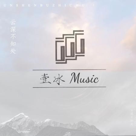 云深不知处-C调简单易上手-钢琴谱