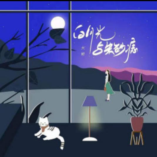 C调易弹 白月光与朱砂痣 好听好弹-钢琴谱