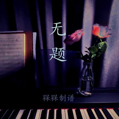 无题钢琴简谱 数字双手 梅真
