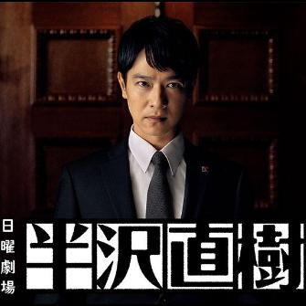 テーマ・オブ・半沢直樹 ~Main Title~钢琴简谱 数字双手