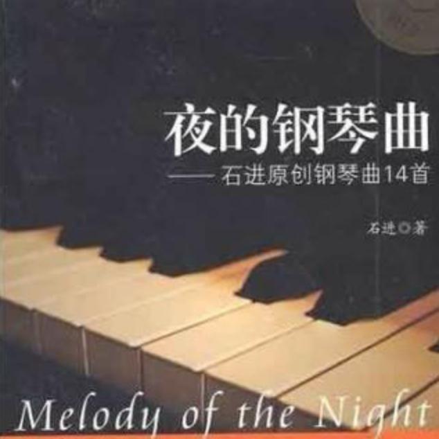 夜的钢琴曲五(经典版)好听唯美 夜的钢琴曲5-钢琴谱