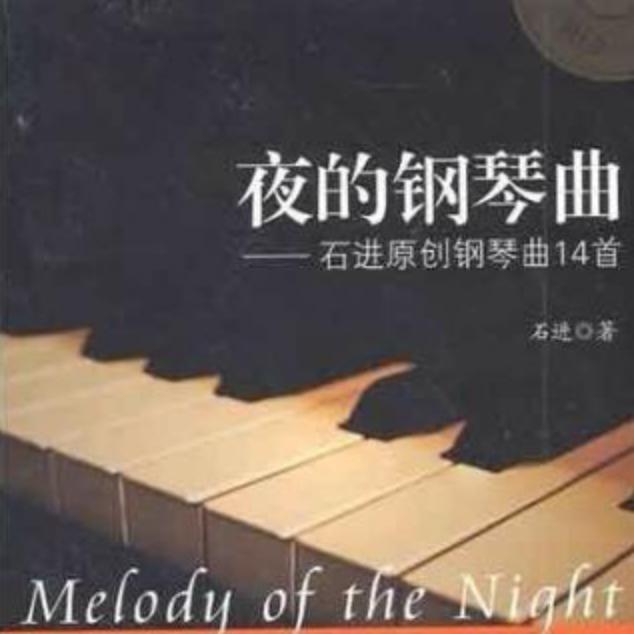 夜的钢琴曲五钢琴简谱 数字双手