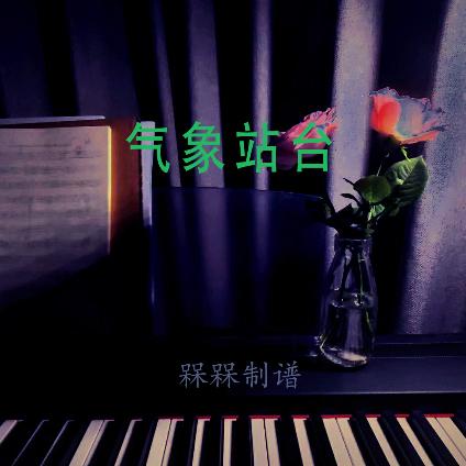 气象站台钢琴简谱 数字双手 赵晔viy