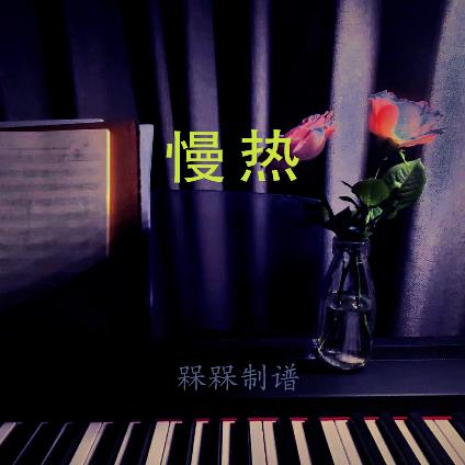 《慢热》  满舒克  独奏/弹唱 钢琴谱-钢琴谱