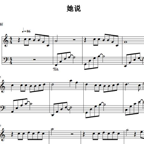 她说钢琴简谱 数字双手 孙燕姿