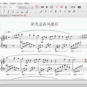 阳光总在风雨后钢琴简谱 数字双手 陈佳明