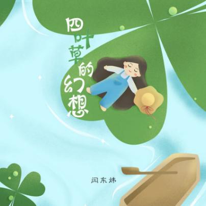 萤火虫之愿-闫东炜-钢琴谱