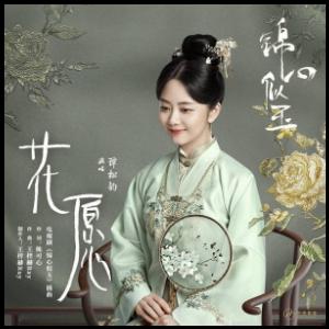 花愿-谭松韵(原调完整版)-钢琴谱