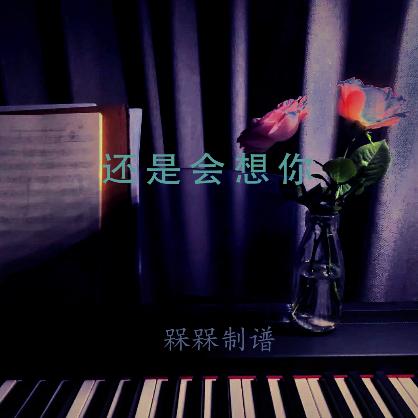 《还是会想你》 弹唱/独奏版-原调-槑槑编配- 原唱林达浪/h3R3-钢琴谱