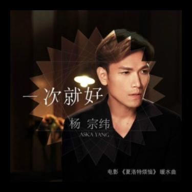 一次就好-杨宗纬-原版弹唱(伴奏)-钢琴谱