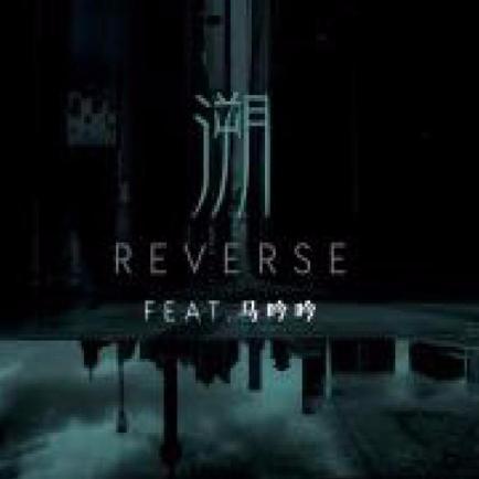 溯 (Reverse)   超高还原-钢琴谱